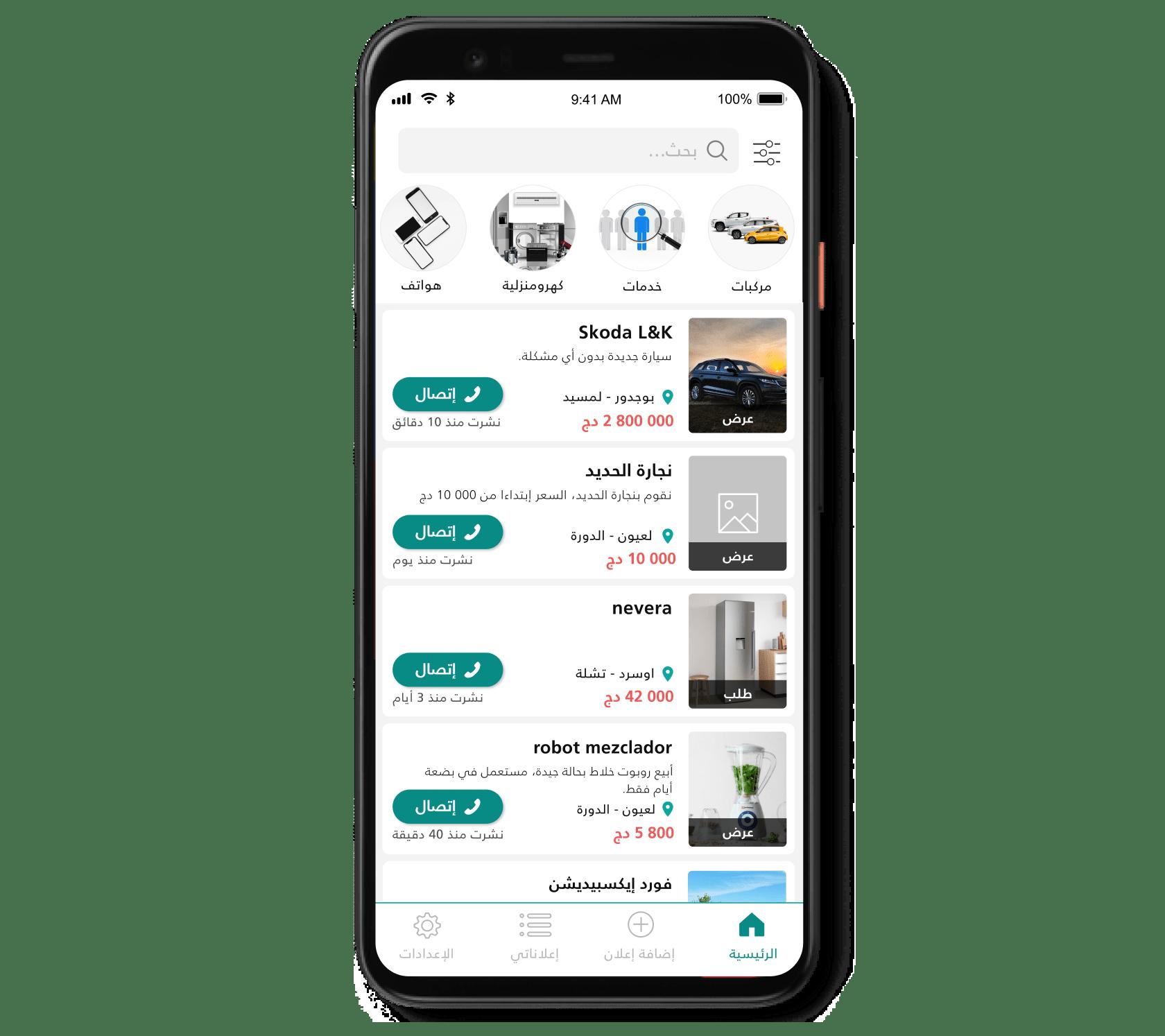 Amnir app